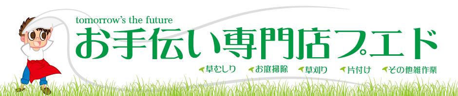 低価格 群馬県と埼玉県の便利屋さん